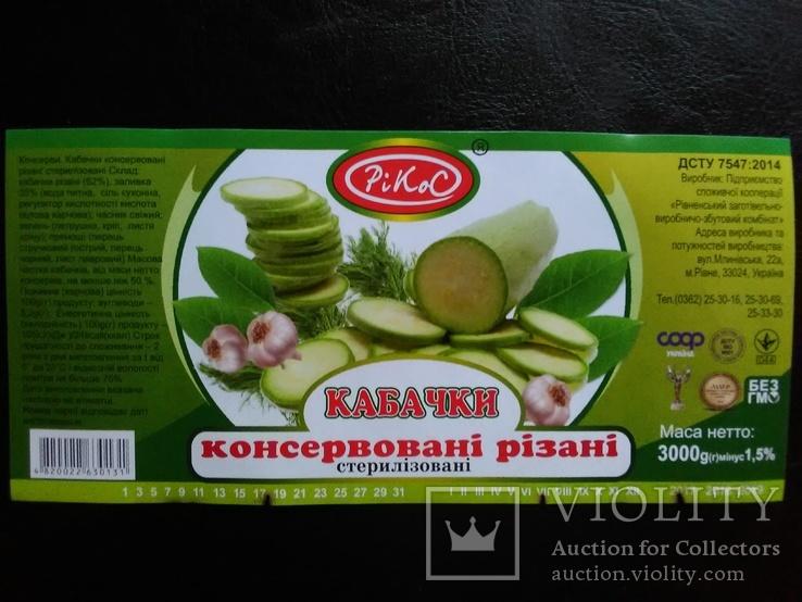 """Этикетка """"Кабачки консервированные"""" (г.Ровно), фото №2"""