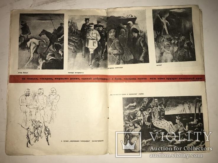 1932 Кукрыниксы Плакат Карикатура Книга