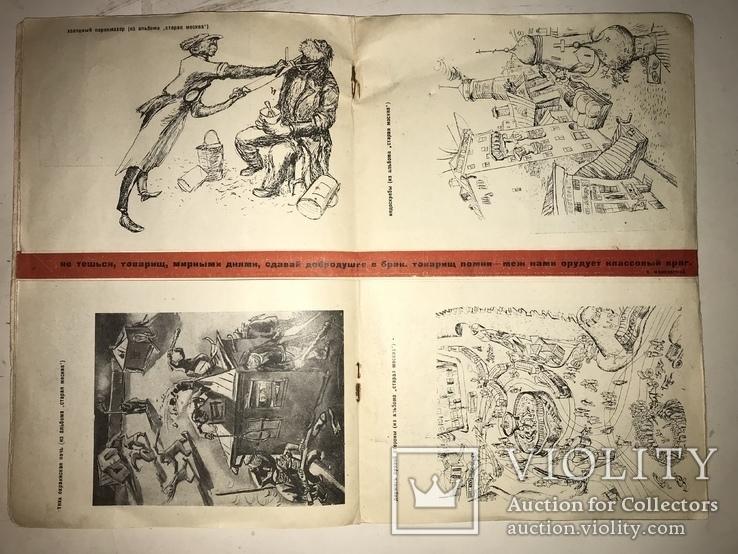 1932 Кукрыниксы Плакат Карикатура Книга, фото №4