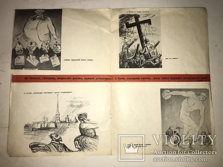 1932 Кукрыниксы Плакат Карикатура Книга, фото №5