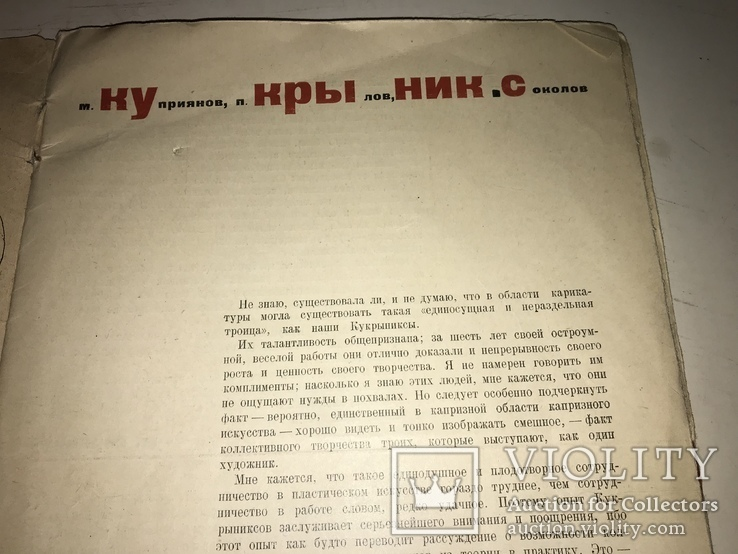 1932 Кукрыниксы Плакат Карикатура Книга, фото №9