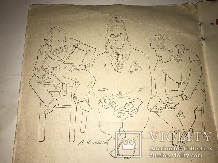 1932 Кукрыниксы Плакат Карикатура Книга, фото №10