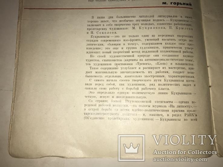 1932 Кукрыниксы Плакат Карикатура Книга, фото №11