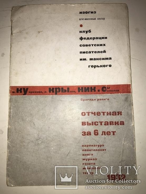 1932 Кукрыниксы Плакат Карикатура Книга, фото №12