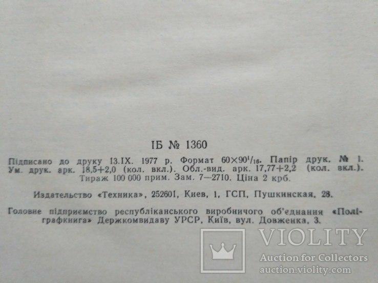 """Головніна """"Технологія крою та шиття"""" 1978р., фото №5"""