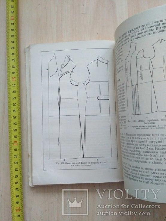 """Головніна """"Технологія крою та шиття"""" 1978р., фото №6"""