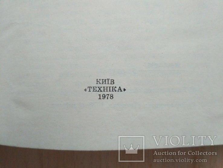 """Головніна """"Технологія крою та шиття"""" 1978р., фото №8"""