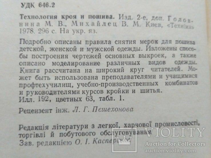 """Головніна """"Технологія крою та шиття"""" 1978р., фото №9"""