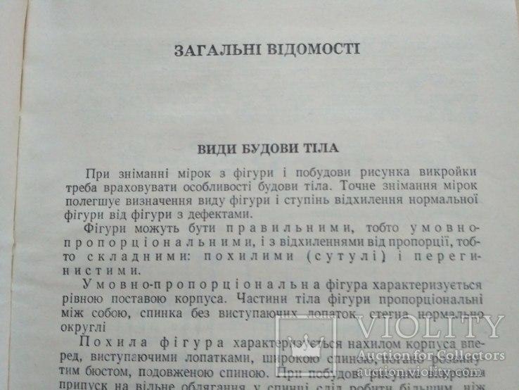 """Головніна """"Технологія крою та шиття"""" 1978р., фото №10"""