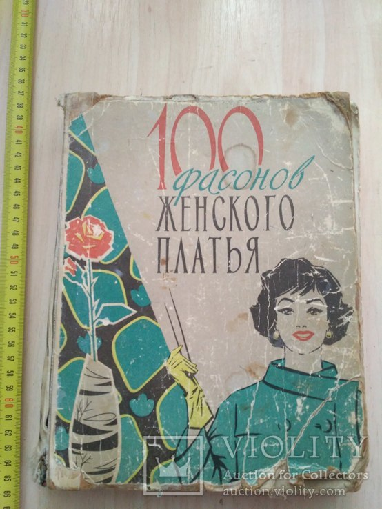 100 фасонов женского платья 1963р., фото №2