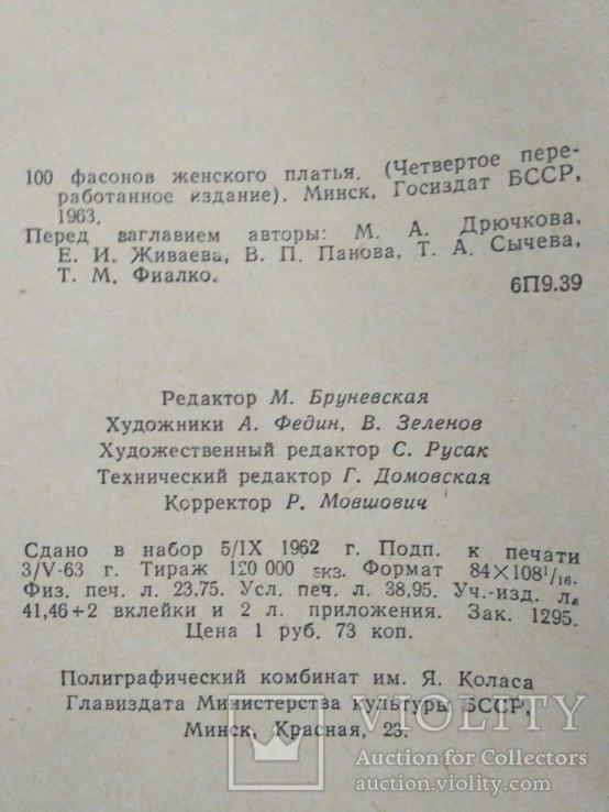 100 фасонов женского платья 1963р., фото №5