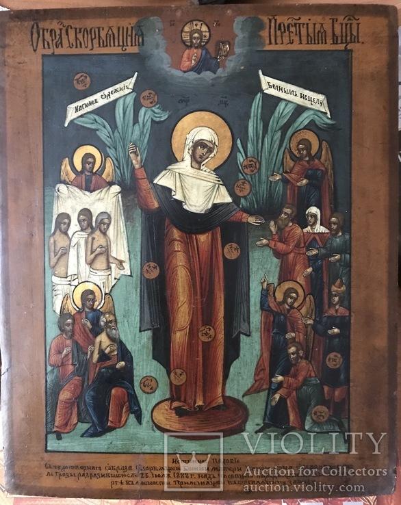 Икона «Всех скорбящих радости» с монетами.