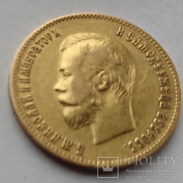 10 рублей 1900 г. (фз)