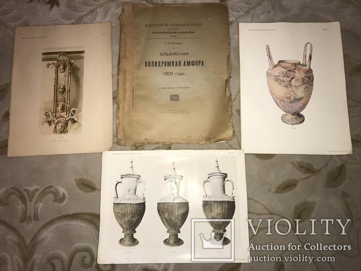 1918 Археология Ольвии Огромный Формат 38/27 Красочная Книга