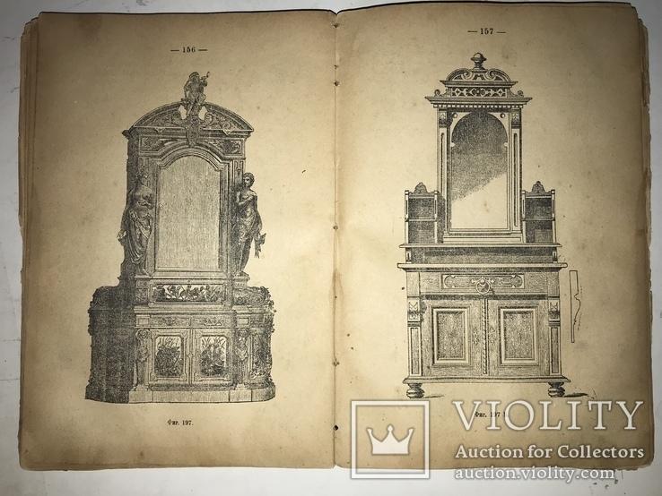 1900 Самоучитель столярного и плотничнаго ремесл