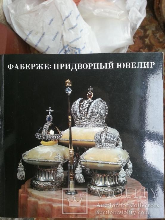 Г. фон Габсбург, М. Лопато Фаберже : придворный ювелир. 1993 г.