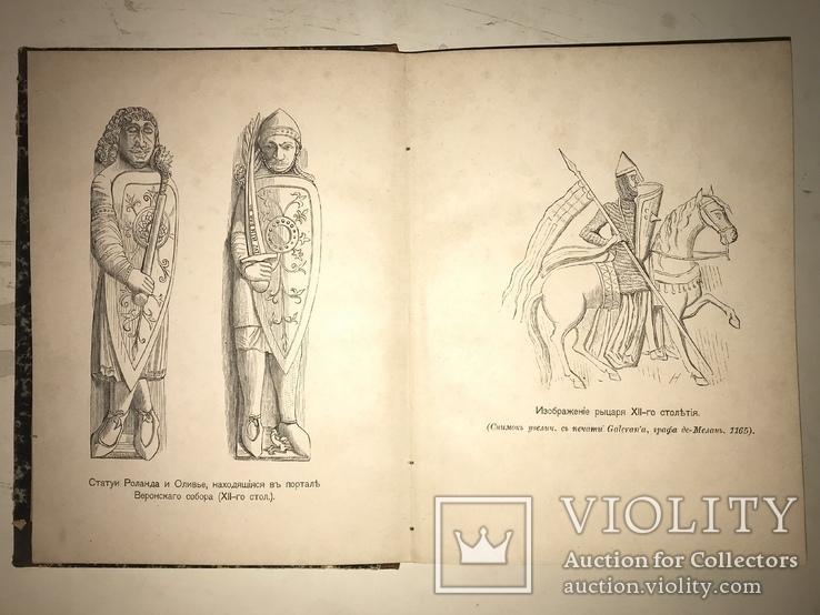 1896 Рыцари Средневековья