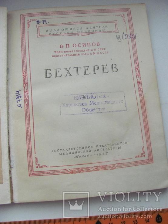 Осипов. Бехтерев.1947 г, фото №4