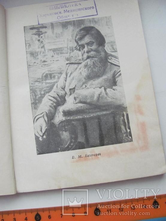 Осипов. Бехтерев.1947 г, фото №5