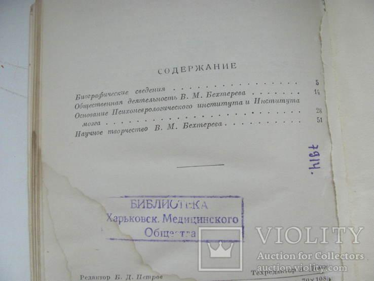 Осипов. Бехтерев.1947 г, фото №6