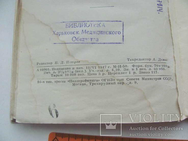 Осипов. Бехтерев.1947 г, фото №7