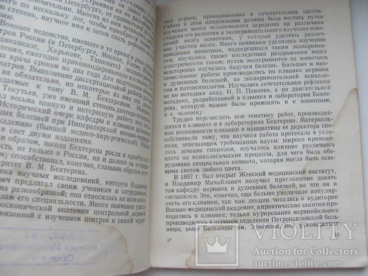Осипов. Бехтерев.1947 г, фото №11
