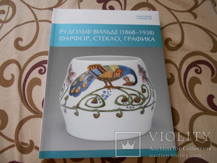 Книга Рудольф Вильде 1868-1938 Фарфор Стекло Графика Оригинал
