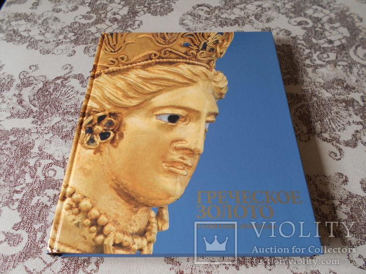 Книга Греческое золото Оригинал