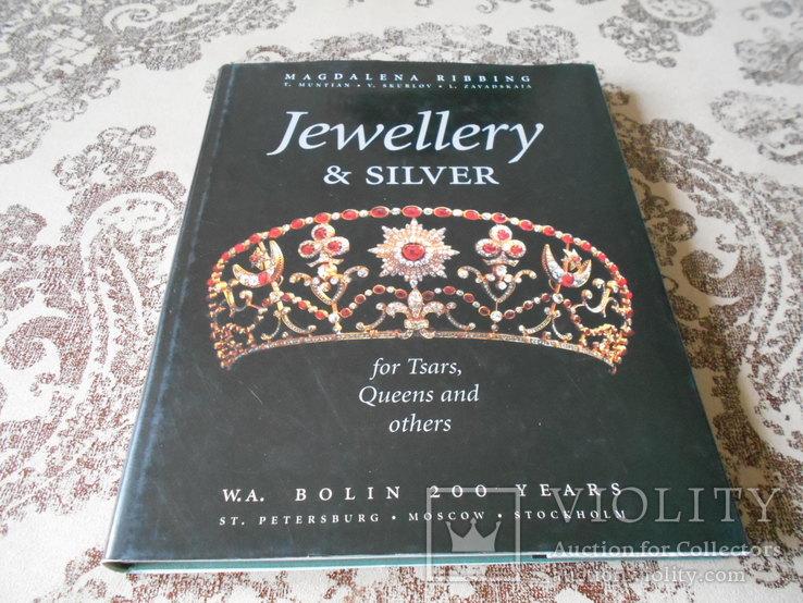 Книга В. А. Болин. Драгоценности и серебро. Оригинал