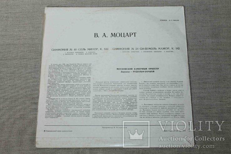 Пластинка. Моцарт. Симфония №24/ №40, фото №3