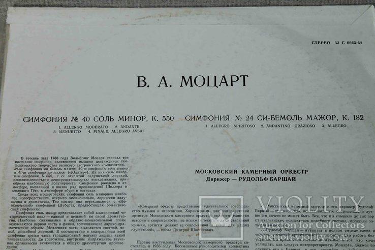 Пластинка. Моцарт. Симфония №24/ №40, фото №4