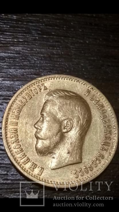 10 рублей 1899 год А.Г.Николай ll