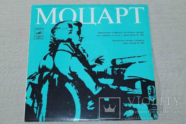 Пластинка. Моцарт, фото №2