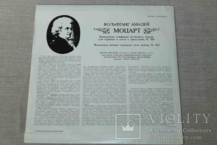 Пластинка. Моцарт, фото №3