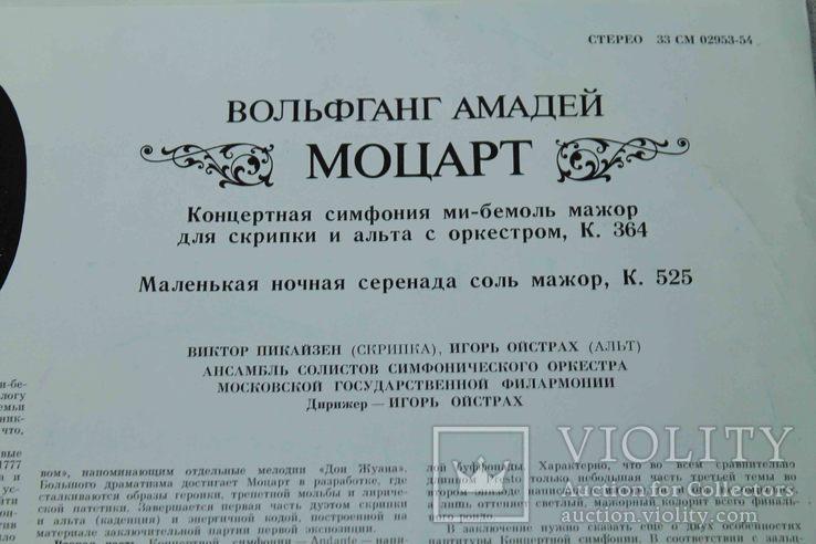 Пластинка. Моцарт, фото №4
