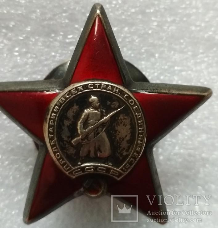 Красная Звезда Орден СССР боевой 1944 год. гайка серебро, фото №3