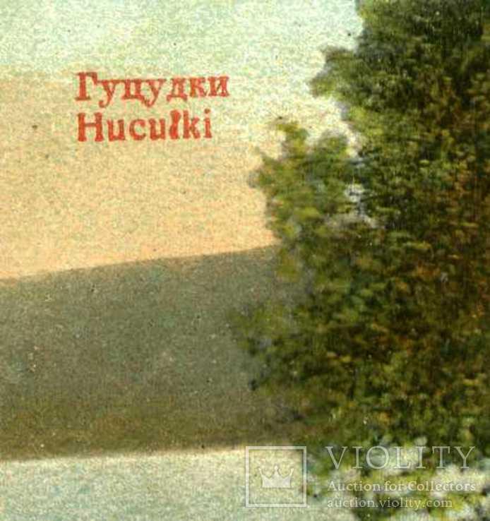 Открытка Украинские типы Гуцулки изд. Оренштайна, фото №3