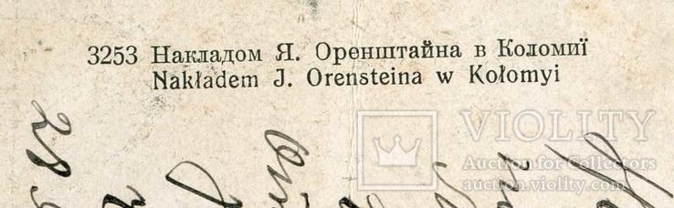 Открытка Украинские типы Гуцулки изд. Оренштайна, фото №5