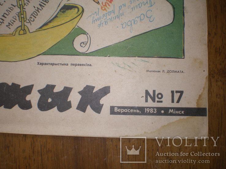 Журнал  Вожык № 17 вересень 1983г.  Минск  №5, фото №3