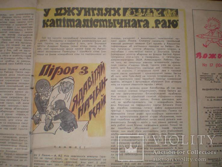Журнал  Вожык № 17 вересень 1983г.  Минск  №5, фото №6