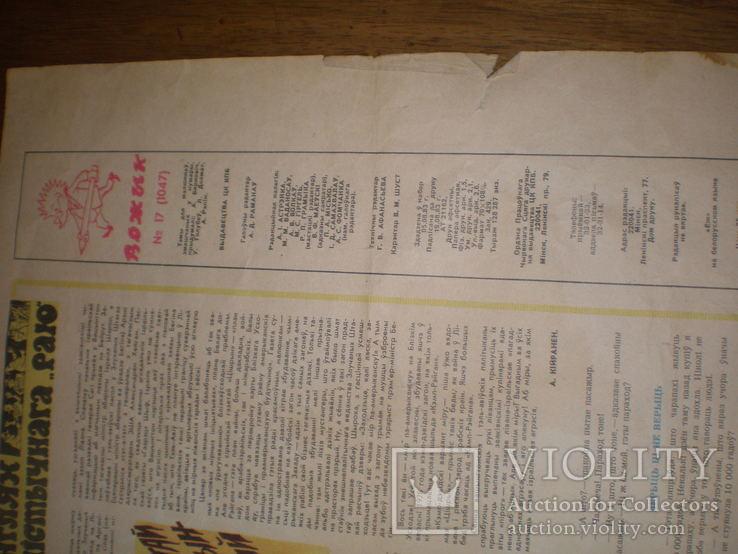 Журнал  Вожык № 17 вересень 1983г.  Минск  №5, фото №7