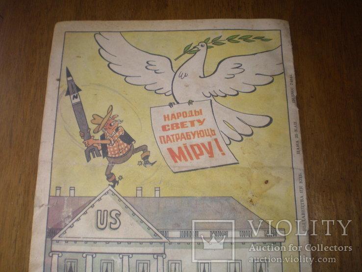 Журнал  Вожык № 17 вересень 1983г.  Минск  №5, фото №8