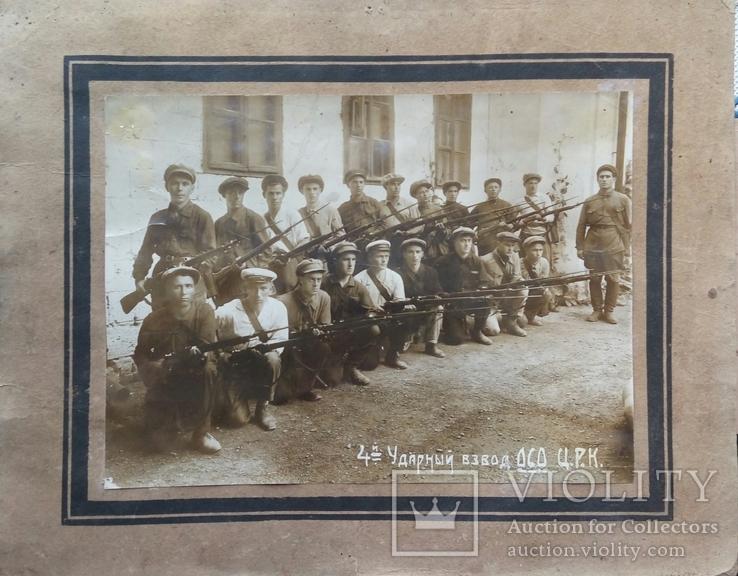Фотография. 4 ударный взвод ОСО Ц.Р.К. 1920 е.