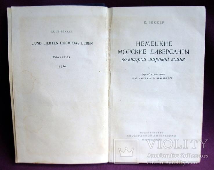Книга. Немецкие морские диверсанты. К. Беккер. 1958 г. издания., фото №4