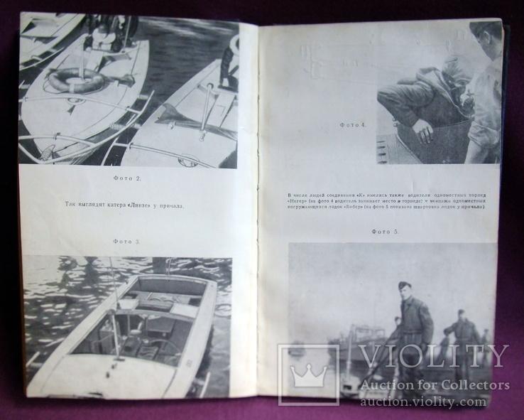 Книга. Немецкие морские диверсанты. К. Беккер. 1958 г. издания., фото №5