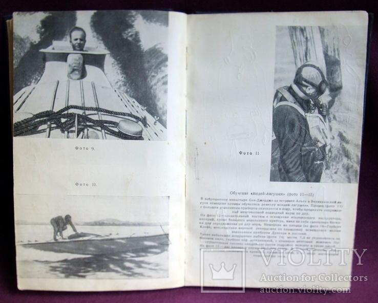 Книга. Немецкие морские диверсанты. К. Беккер. 1958 г. издания., фото №7