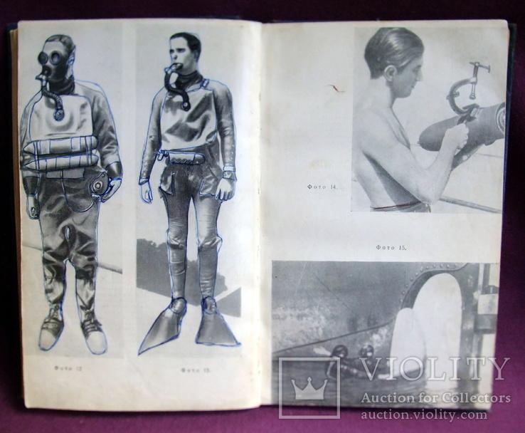 Книга. Немецкие морские диверсанты. К. Беккер. 1958 г. издания., фото №8