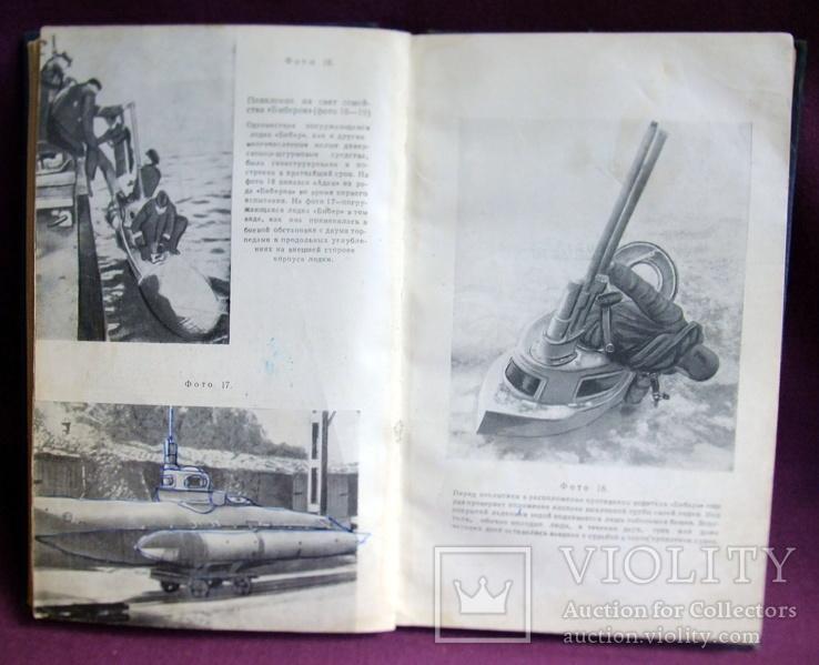 Книга. Немецкие морские диверсанты. К. Беккер. 1958 г. издания., фото №9