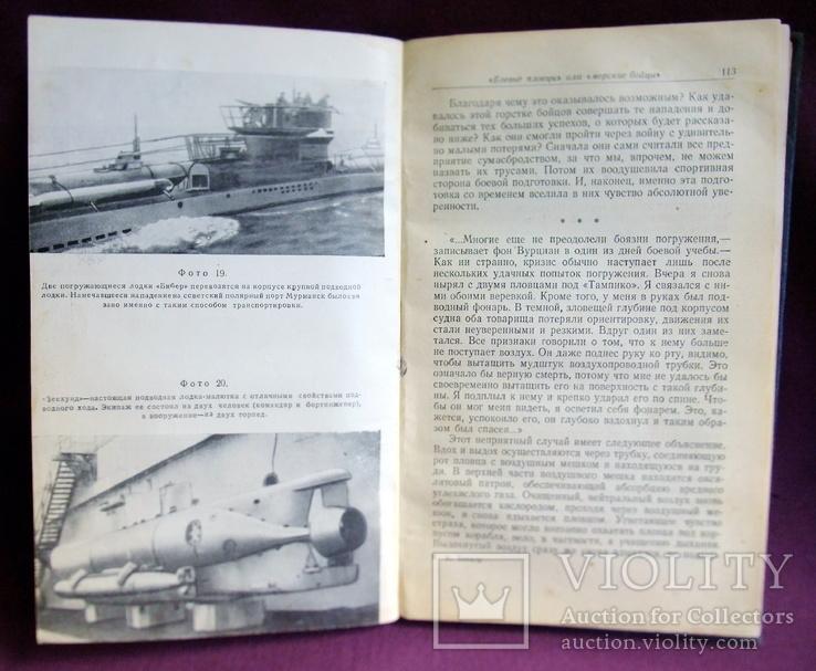 Книга. Немецкие морские диверсанты. К. Беккер. 1958 г. издания., фото №10