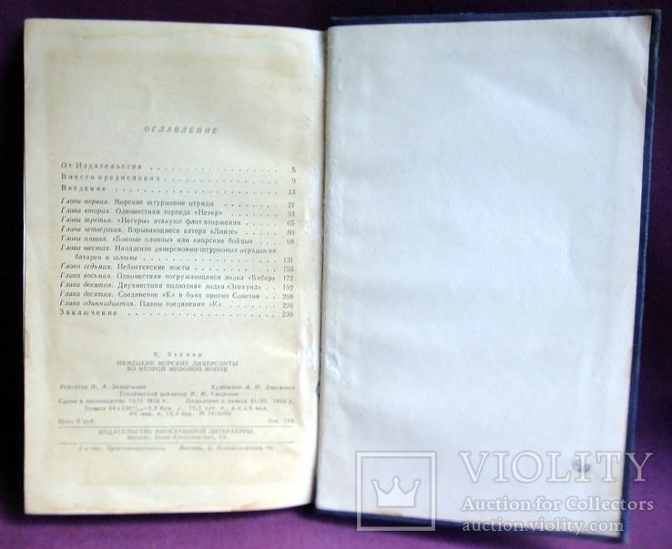 Книга. Немецкие морские диверсанты. К. Беккер. 1958 г. издания., фото №11